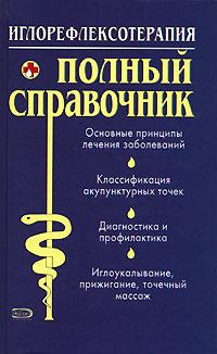 Иглорефлексотерапия. Полный справочник обложка книги