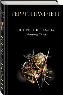 Пратчетт Т. - Интересные времена обложка книги