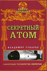 Губарев В.С. - Секретный атом обложка книги