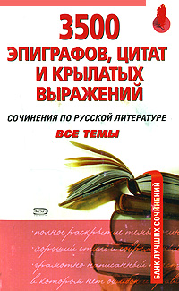 3500 эпиграфов, цитат и крылатых выражений: сочинения по русской литературе: все темы обложка книги