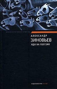 Зиновьев А.А. - Иди на Голгофу обложка книги