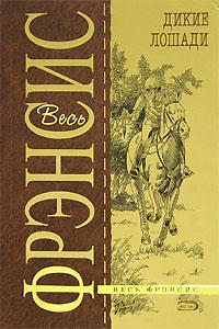Фрэнсис Д. - Дикие лошади обложка книги