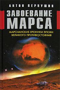 Завоевание Марса. Марсианские хроники эпохи Великого Противостояния обложка книги
