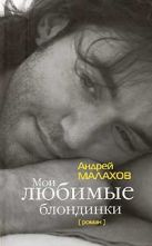 Малахов А.Н. - Мои любимые блондинки' обложка книги