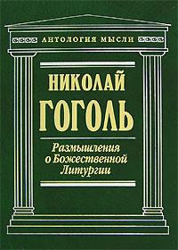 Размышления о Божественной Литургии Гоголь Н.В.