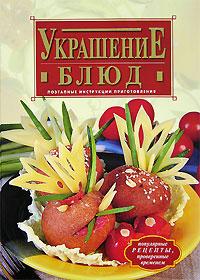 Красичкина А.Г. - Украшение блюд обложка книги