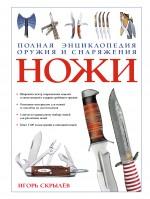 Ножи. Полная энциклопедия оружия и снаряжения