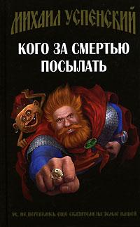 Кого за смертью посылать обложка книги