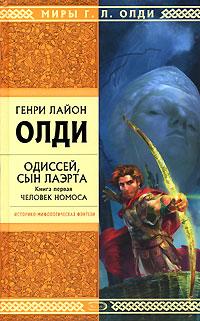 Одиссей, сын Лаэрта. Книга первая. Человек Номоса обложка книги