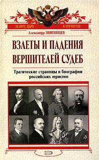 Взлеты и падения вершителей судеб: Трагические страницы в биографии российских юристов обложка книги