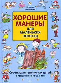 Кшижанек И. - Хорошие манеры для маленьких непосед обложка книги