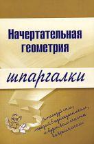 Щербакова Ю.В. - Начертательная геометрия. Шпаргалки' обложка книги
