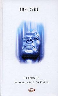 Кунц Д. - Скорость обложка книги