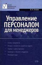 Спивак В.А. - Управление персоналом для менеджеров: учебное пособие' обложка книги