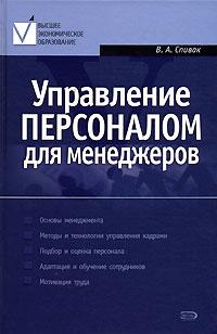 Спивак В.А. - Управление персоналом для менеджеров: учебное пособие обложка книги
