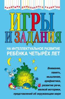 Соколова Ю.А. - Игры и задания на интеллектуальное развитие ребенка 4 лет обложка книги