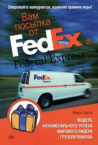 Бирла М. - Вам посылка от FedEx: Модель феноменального успеха мирового лидера грузоперевозок обложка книги