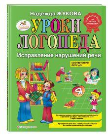 Жукова Н.С. - Уроки логопеда: Исправление нарушений речи обложка книги
