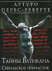 Тайны Ватикана: Севильское причастие обложка книги