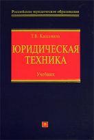 Кашанина Т.В. - Юридическая техника: учебник' обложка книги
