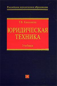 Юридическая техника: учебник обложка книги