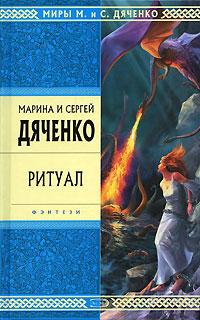 Дяченко М.Ю., Дяченко С.С. - Ритуал обложка книги