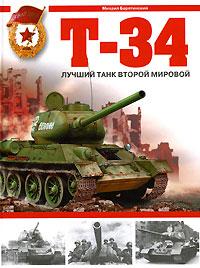 Барятинский М. - Т-34. Лучший танк Второй мировой обложка книги
