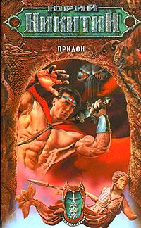 Никитин Ю.А. - Придон обложка книги