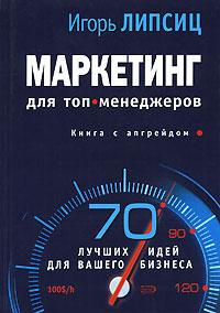 Маркетинг для топ-менеджеров обложка книги