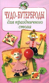 Степанова И.В. - Чудо-бутерброды для праздничного стола обложка книги