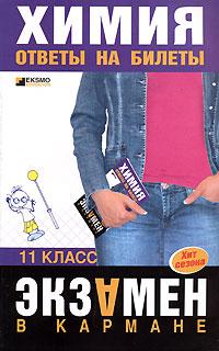 Соколова И.А. - Химия. 11 класс. Ответы на билеты обложка книги