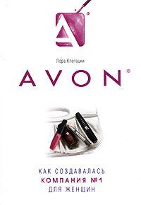 Клепацки Л. - Avon: Как создавалась компания №1 для женщин обложка книги