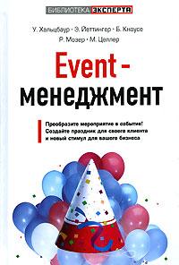 Event-менеджмент Мозер Р.