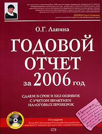 Лапина О.Г. - Годовой отчет за 2006 год: сдаем в срок и без ошибок. (+CD с нормативной документацией + сквозной пример) обложка книги