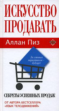 Пиз А. - Искусство продавать. Секреты успешных продаж обложка книги