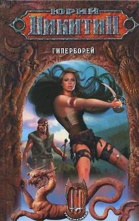Гиперборей обложка книги