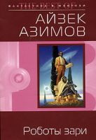 Азимов А. - Роботы зари' обложка книги