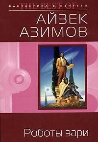 Азимов А. - Роботы зари обложка книги