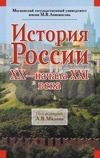 История России XX - начала XXI века Милов Л.В.