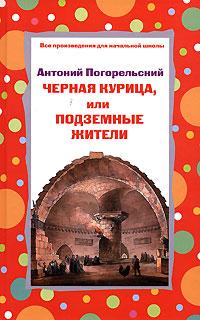 Погорельский А. - Черная курица, или Подземные жители обложка книги