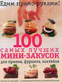 Петерсен-Шепелер Э. - 100 самых лучших мини-закусок обложка книги