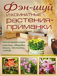Маскаева Ю.В. - Фэн-шуй и комнатные растения-приманки обложка книги