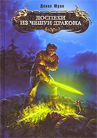 Юрин Д. - Доспехи из чешуи дракона обложка книги