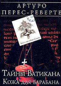 Тайны Ватикана: Кожа для барабана обложка книги