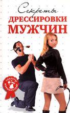 Гришина Д.В., Макарова Л.Г. - Секреты дрессировки мужчин' обложка книги