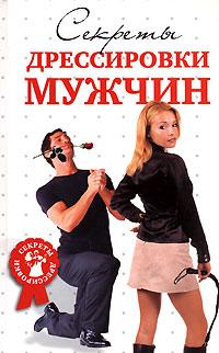 Гришина Д.В., Макарова Л.Г. - Секреты дрессировки мужчин обложка книги
