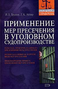Трунов И.Л. - Применение мер пресечения в уголовном судопроизводстве обложка книги