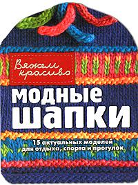 Модные шапки Стиж Г.