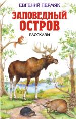 Заповедный остров: Рассказы Пермяк Е.А.