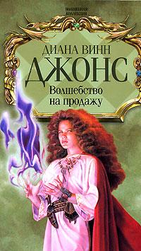 Джонс Д.В. - Волшебство на продажу обложка книги